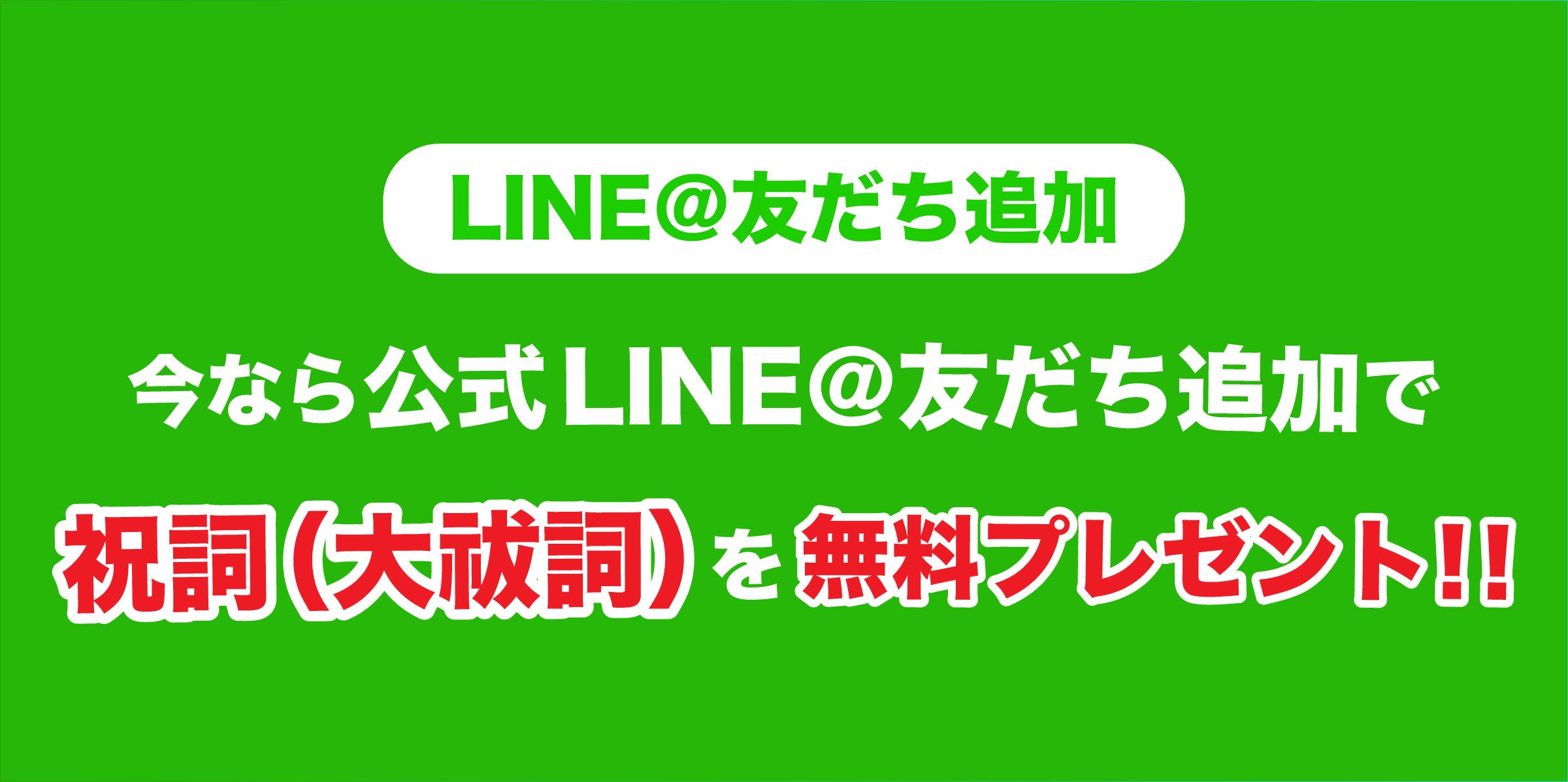 公式LINE@友だち追加で無料プレゼント